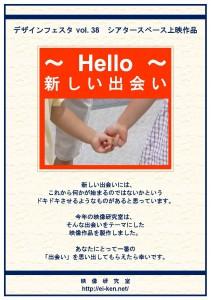 映像研究室_2013_Hello_表